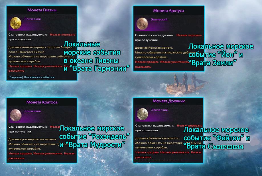 04 lost ark vtoroj sezon morskie valyuty moneta kratosa arktusa givehny i drevnikh 1