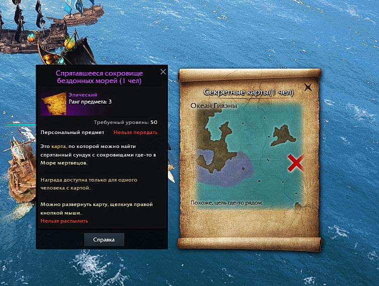 Морские карты сокровищ в Лост Арк 2.0