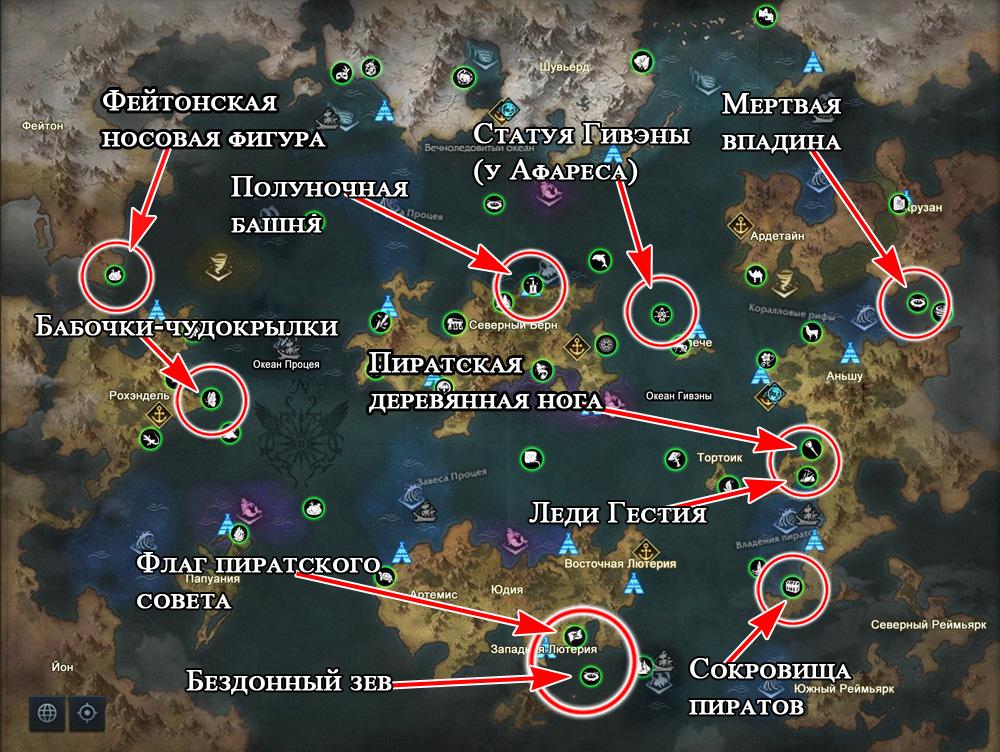 12 ledi gestiya flag piratskogo soveta babochki chudokrylki bezdonnyj zev polunochnaya bashnya lost ark 1
