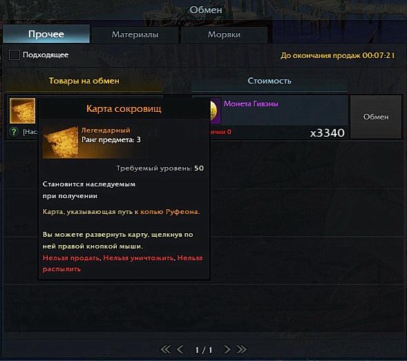 Морские приключения (обмен в портах) Лост Арк 2.0