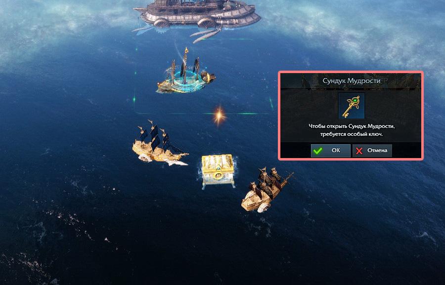 Сундук где-то в морской дали Лост Арк 2.0