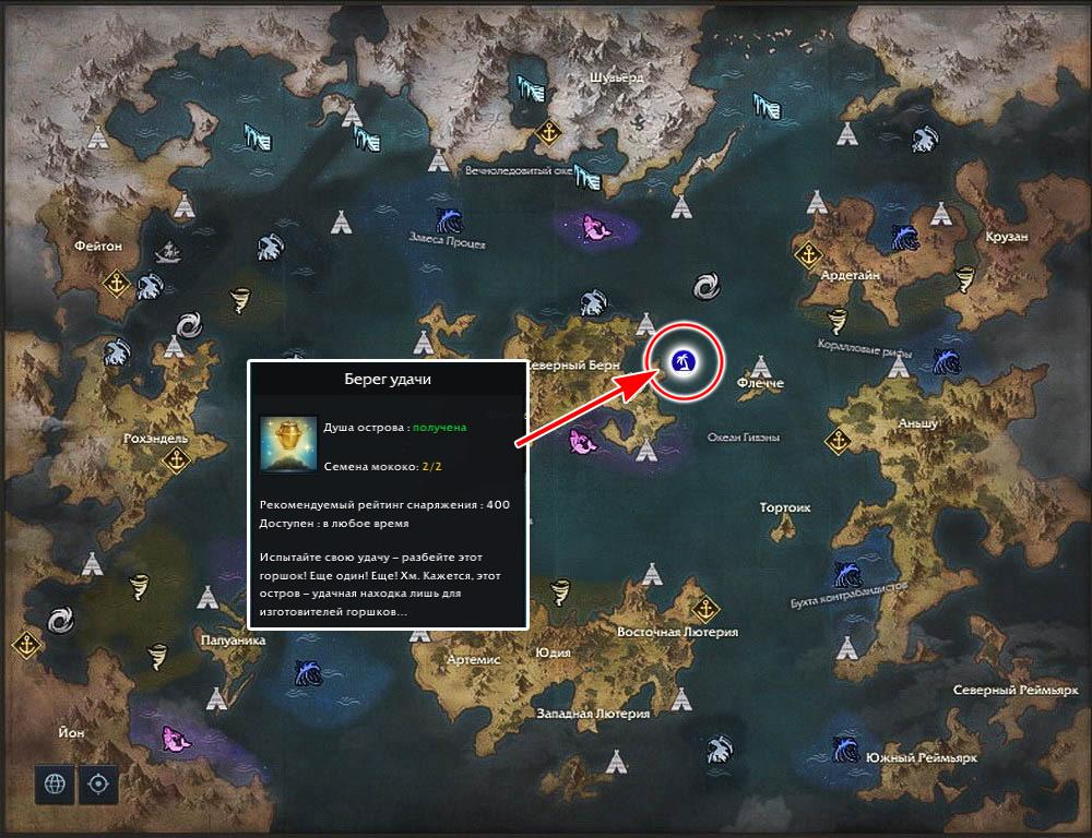 берег удачи на карте мира лост арк