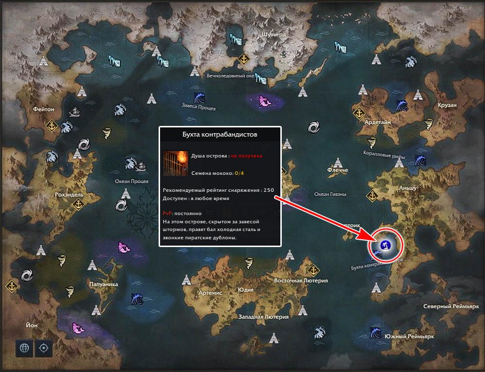 Бухта контрабандистов на карте мира ЛОст арк