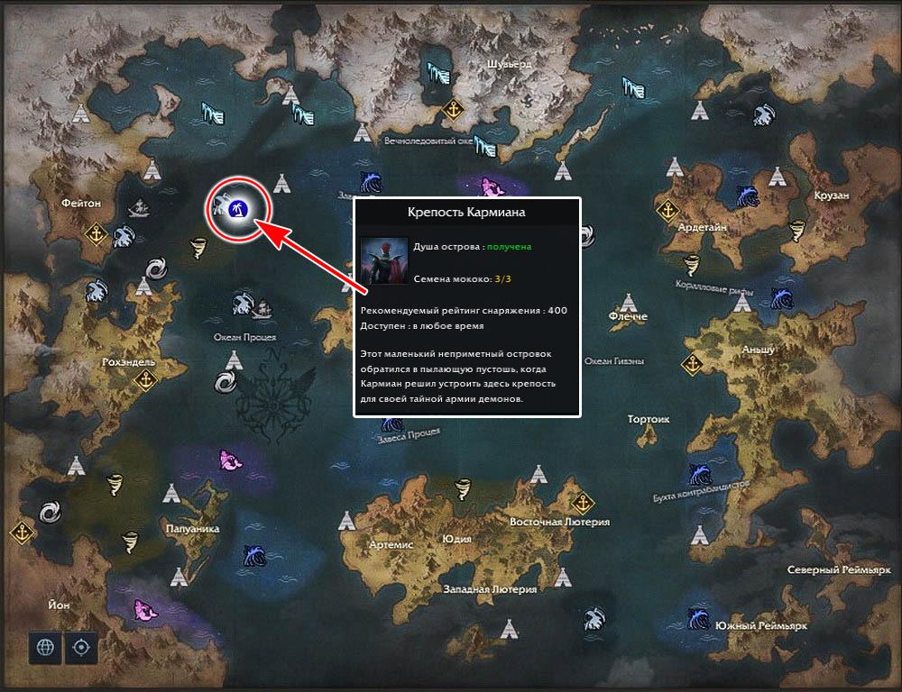 krepost karmiana na karte lost ark
