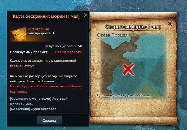 morskie priklyucheniya ledyanaya statuya lost ark