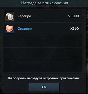 nagrada za ubijstvo proteya lost ark