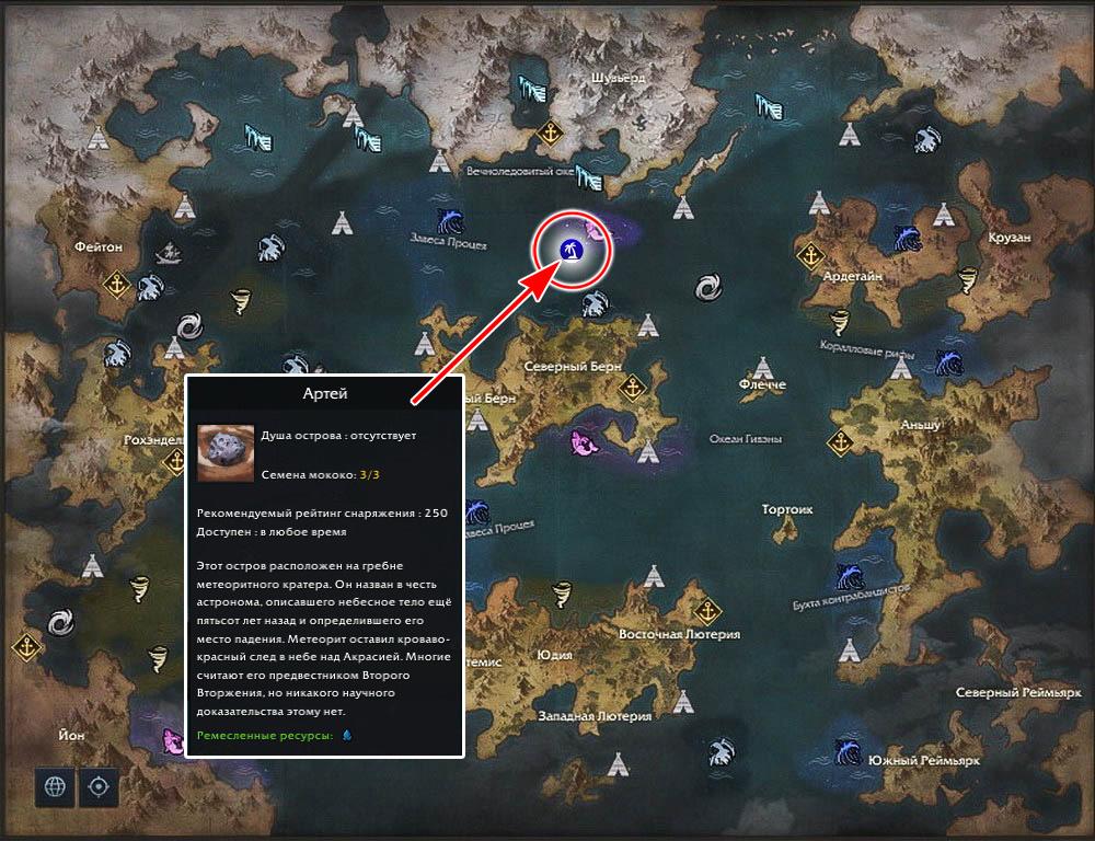 остров Артей на карте мира в лост арк