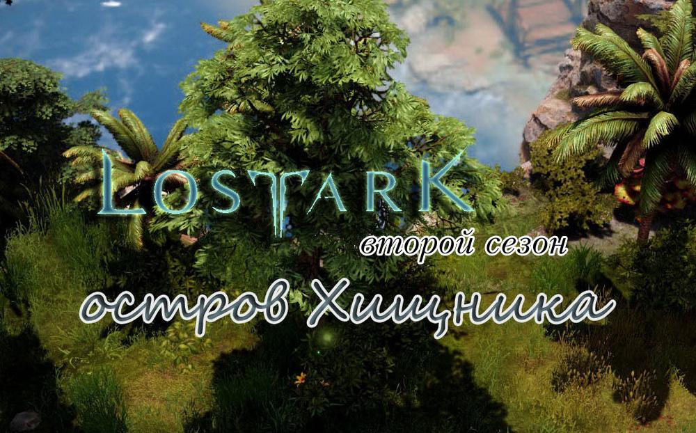 ostrov khishchnika v lost ark 1024x858 1