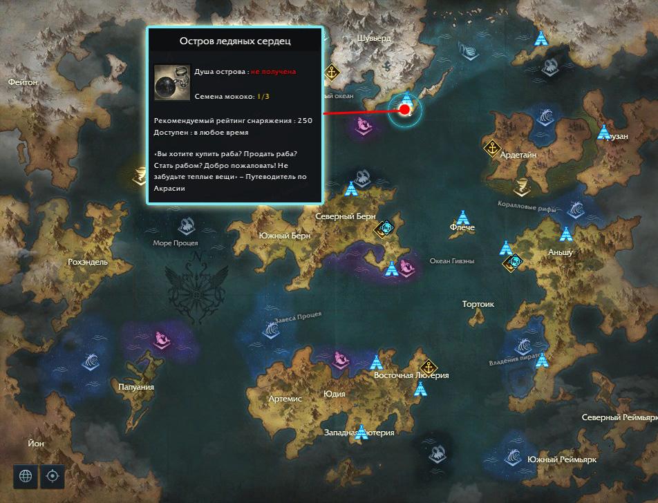 ostrov ledyanykh serdec na karte mira lost ark