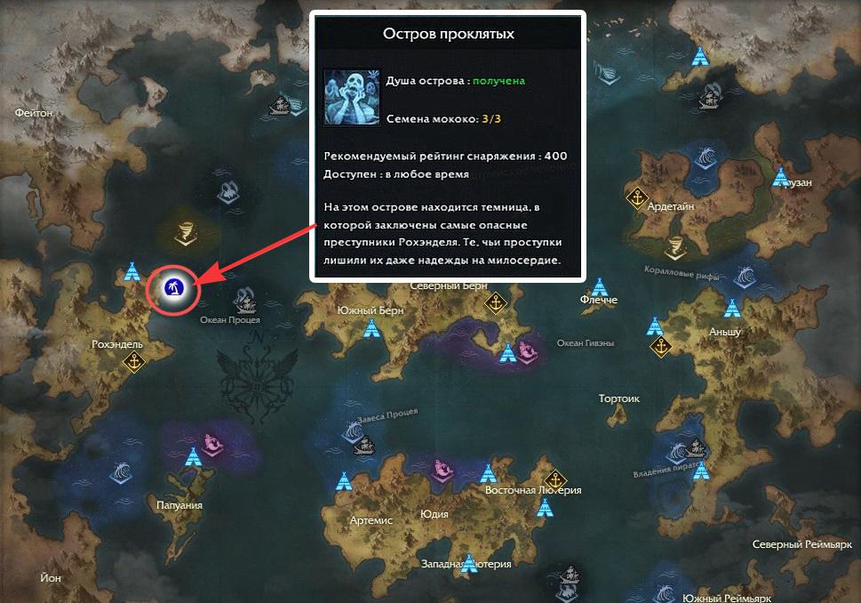 ostrov obitel proklyatykh na karte lost ark 2 0