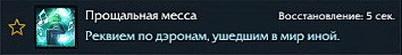 proshchalnaya messa lost ark