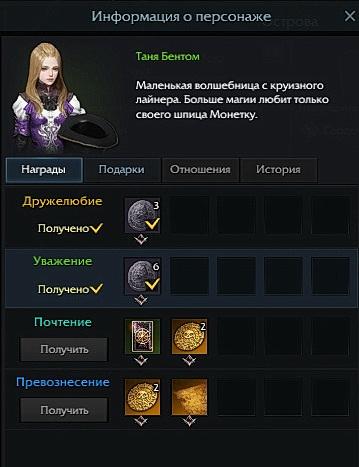 reputaciya s tanej bentom lost ark
