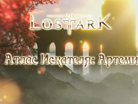 01 atlas iskatelya v lost ark 2 0 artemis