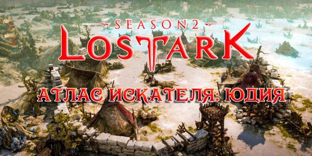 01 atlas iskatelya yudiya lost ark