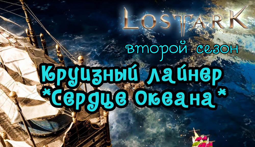 01 kruiznyj lajner serdce okeana v lost ark 2 0