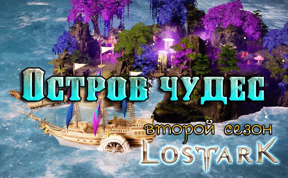 01 ostrov chudes v lost ark