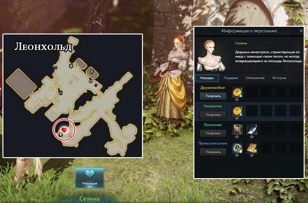 01 reputaciya atlas iskatelya lost ark 2 0 selina leonkhold