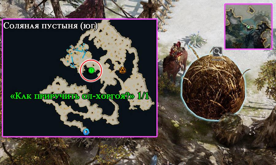 02 kak priruchit ol khorgoya atlas yudii lost ark 2 0