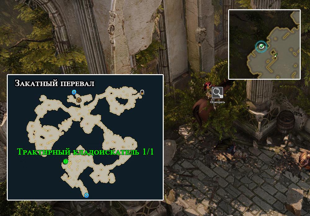 02 skrytaya istoriya traktirnyj kladoiskatel lost ark 2 sezon atlas