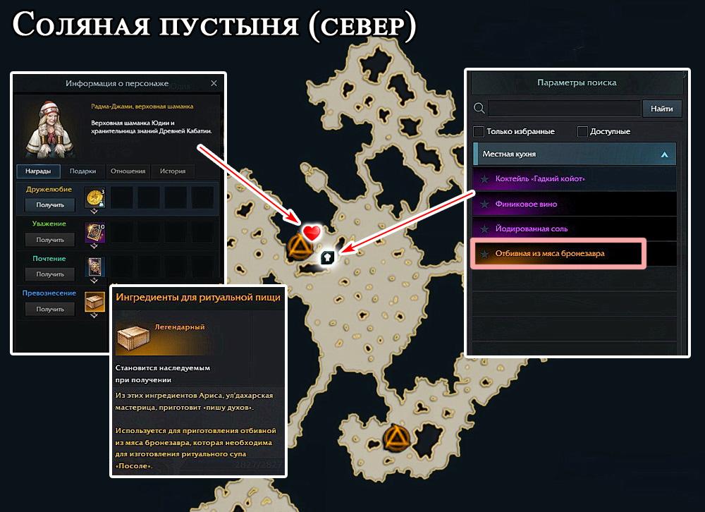 07 ritualnyj sup posole atlas yudii lost ark