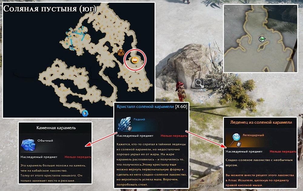 08 ledenec iz solenoj karameli lost ark atlas yudii