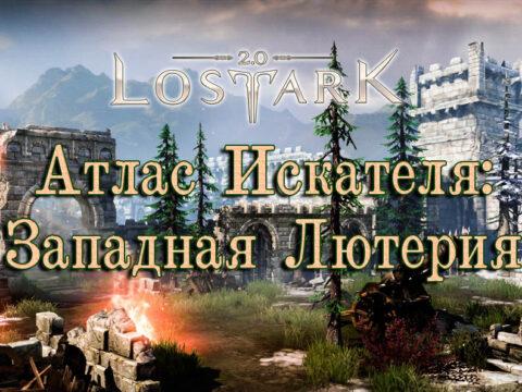 atlas zapadnoj lyuterii lost ark 2 0 1
