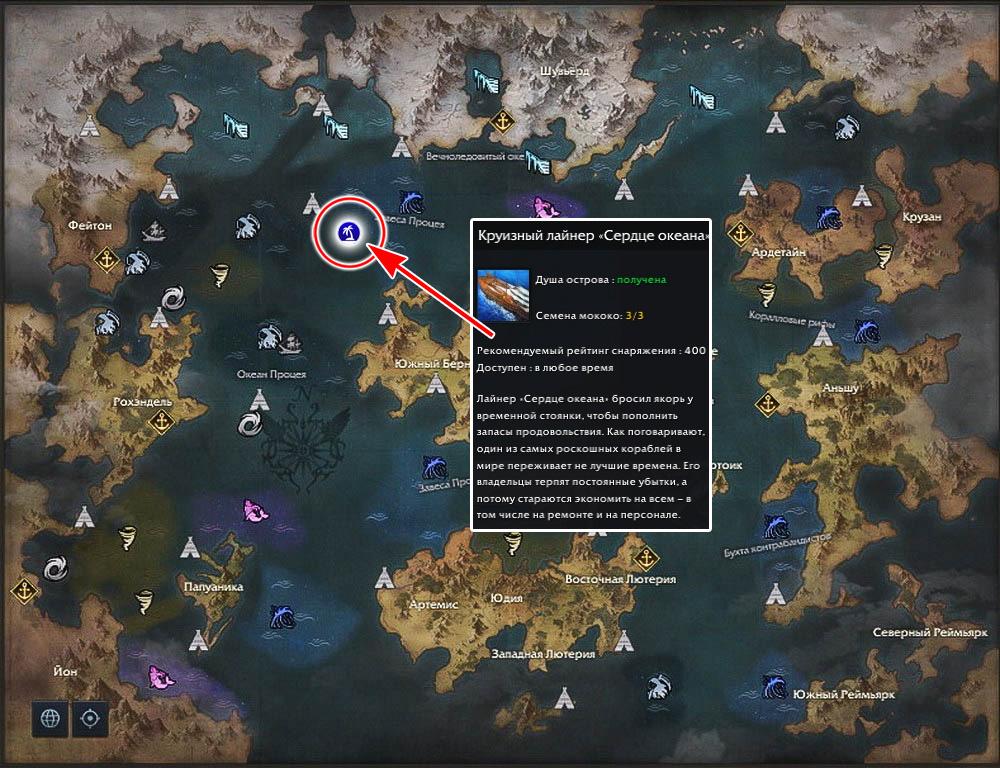 kruiznyj lajner serdce okeana v lost ark 2 0