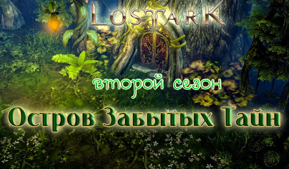 ostrov zabytykh tajn lost ark 2 0