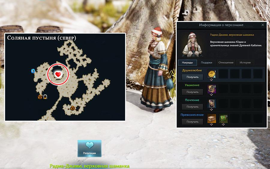 radma dzhami reputaciya atlas yudii lost ark
