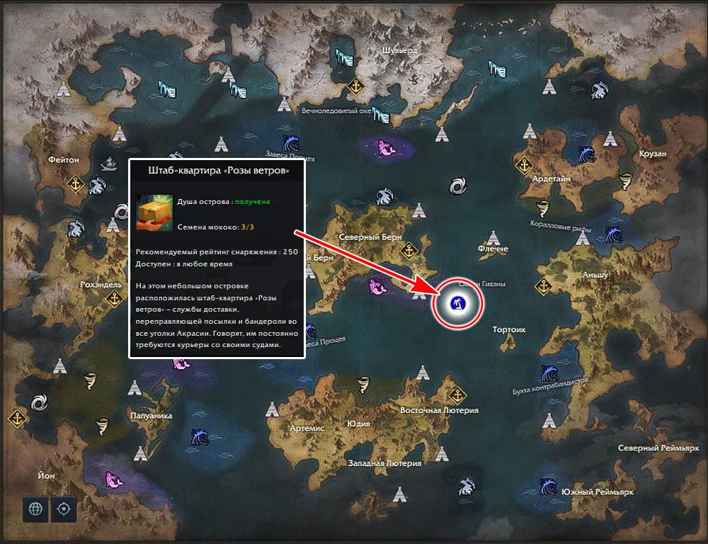 роза ветров на карте мира лост арк 2.0