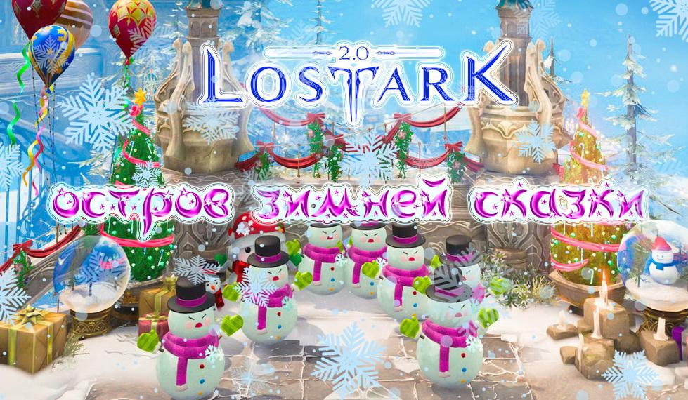 Новогодний ивент Лост Арк 2.0