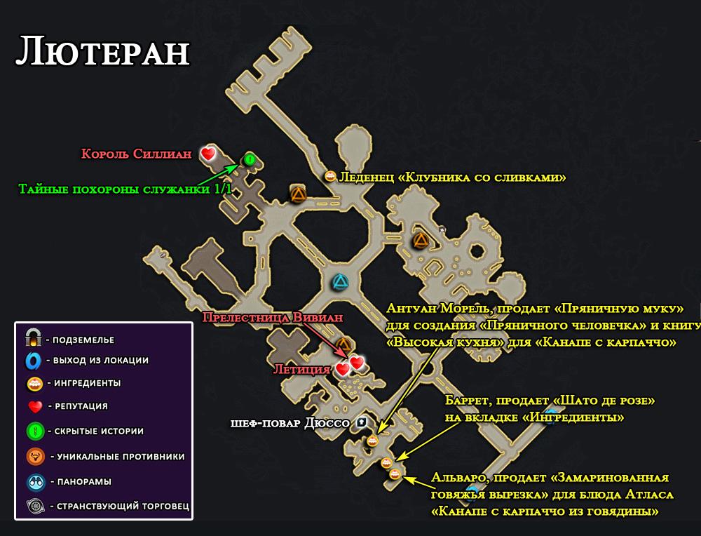 Карта Лютерана в Лост Арк 2.0