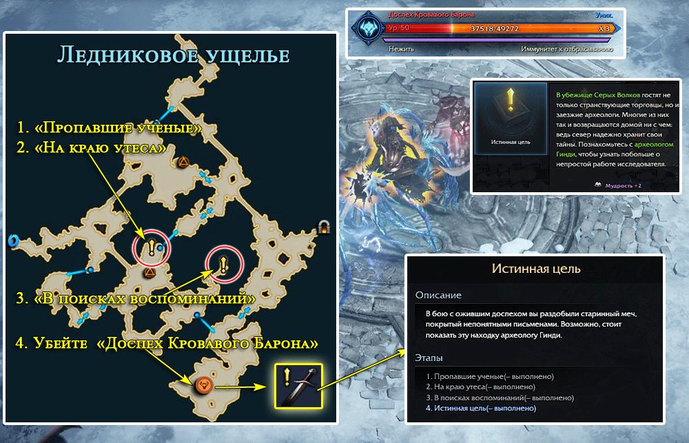 """Скрытая история """"Истинная цель"""" для атласа региона Шувьерд в лост Арк 2.0"""