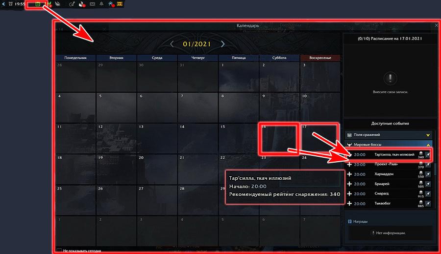 Календарь Тарсилла