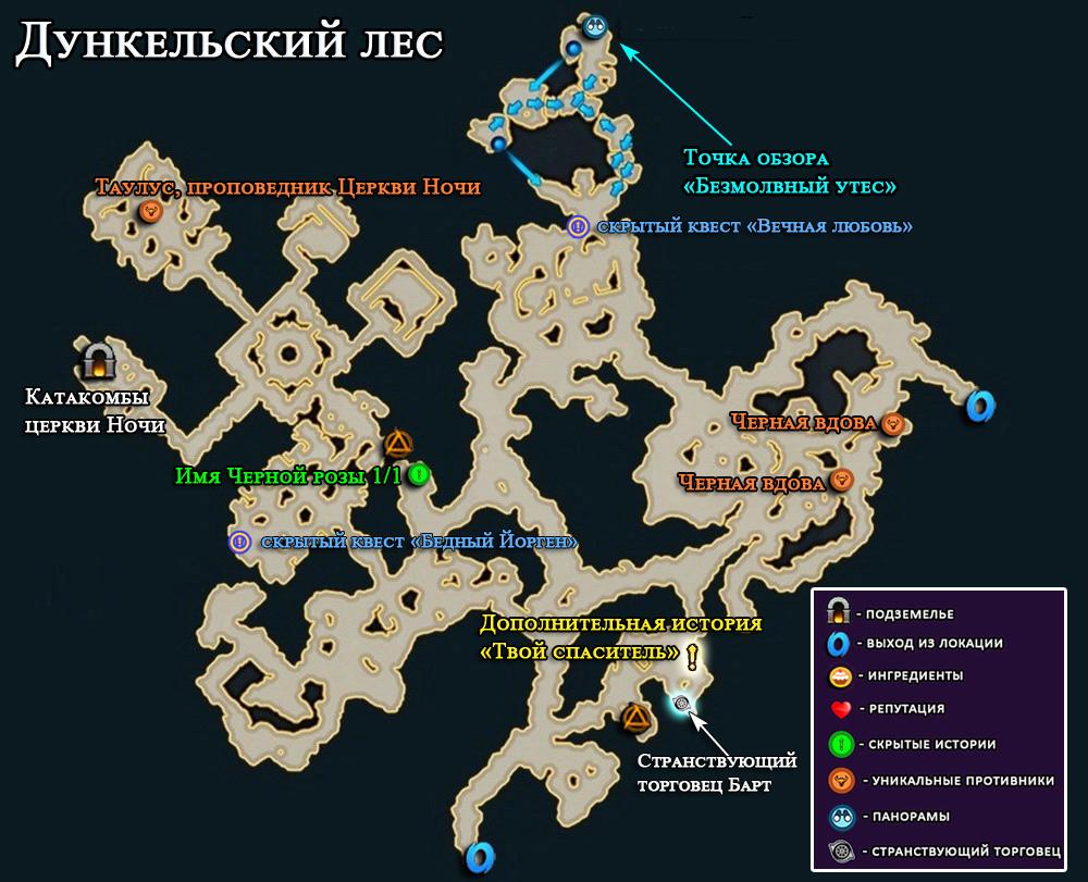 Дункельский лес в Лост Арк 2.0