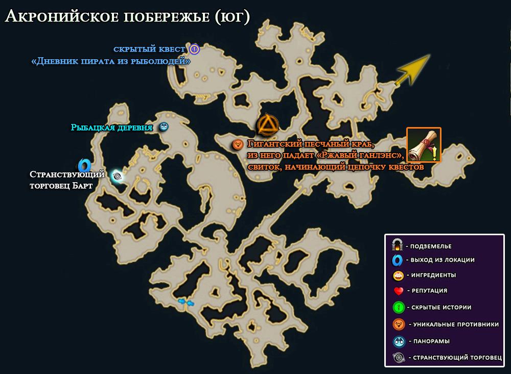 Акронийское побережье в лост арк 2.0