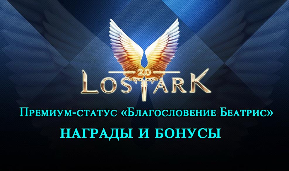 blagoslovenie beatris v lost ark 2 0 6