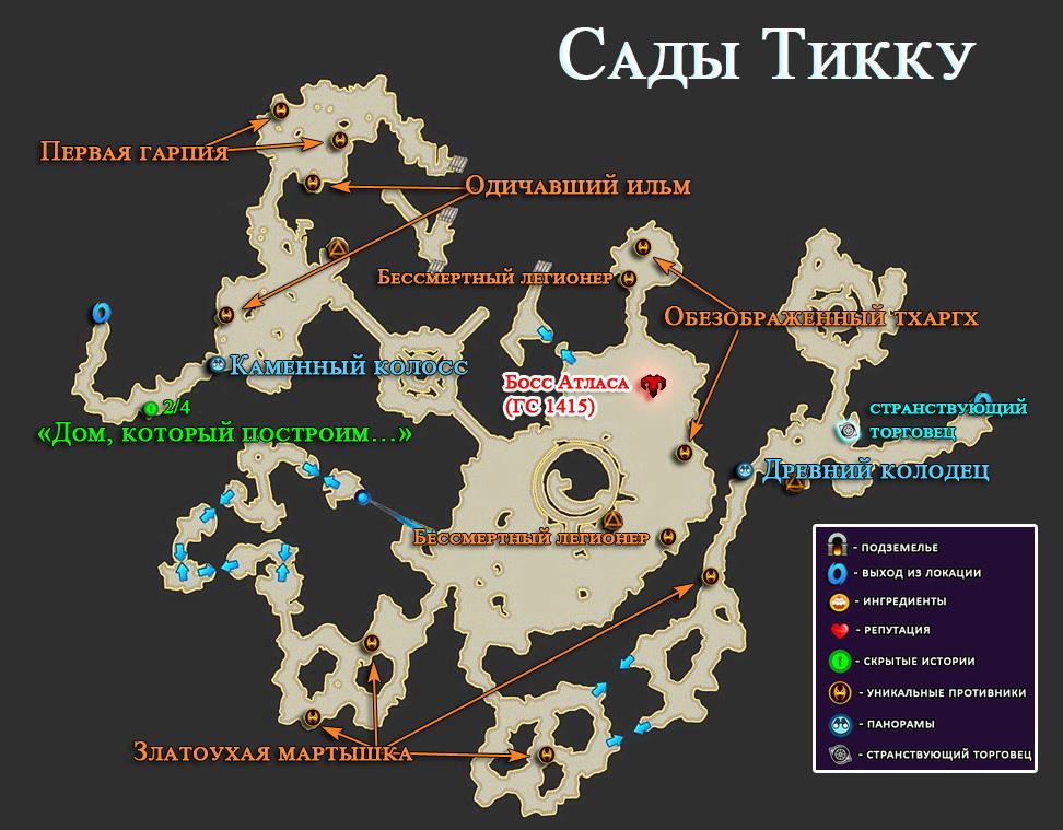 Сады Тикку
