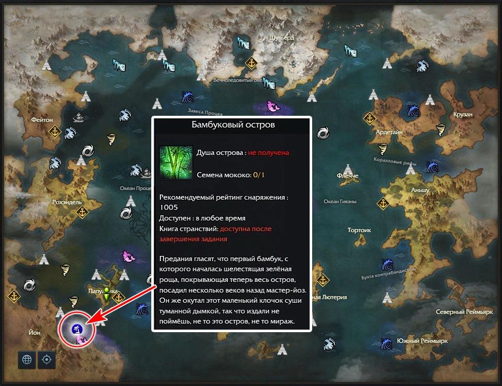 Бамбуковый остров на карте мира Лост Арк