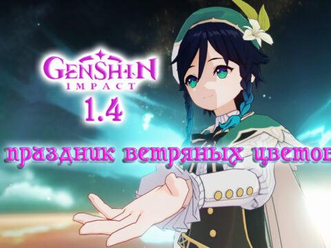 Genshin Impact 1.4