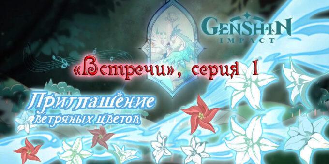 Встречи в Genshin Impact серия 1