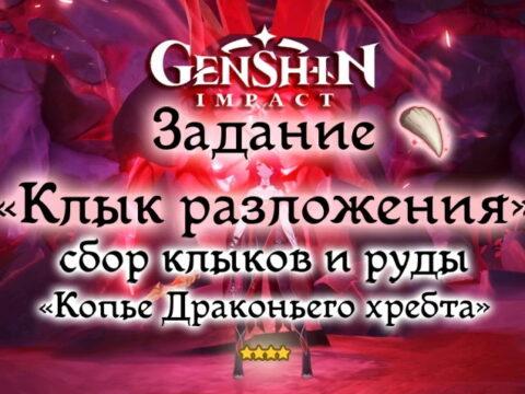 Клык разложения в Genshin Impact