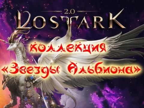 Звезды Альбиона в Лост Арк 2.0