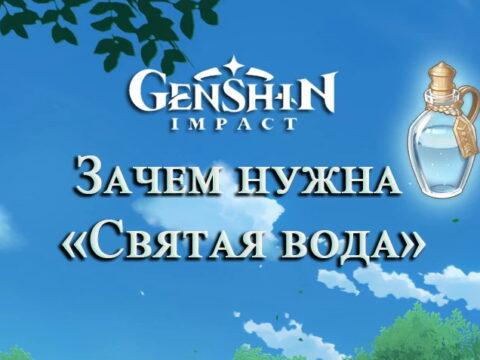 Святая вода в Genshin Impact