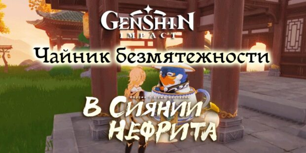 Чайник безмятежности в Genshin Impact 1.5