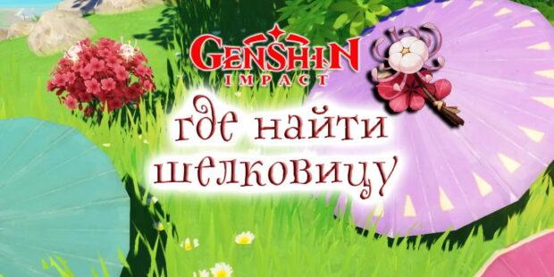 шелковица в Геншин Импакт