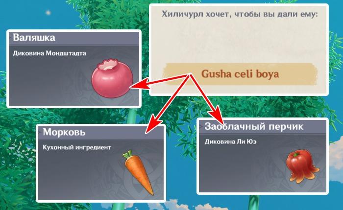 gusha celi boya геншин