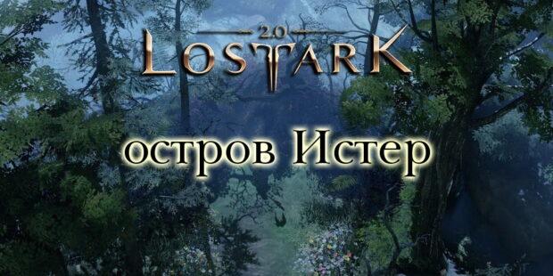 Остров Истер в Lost Ark 2.0