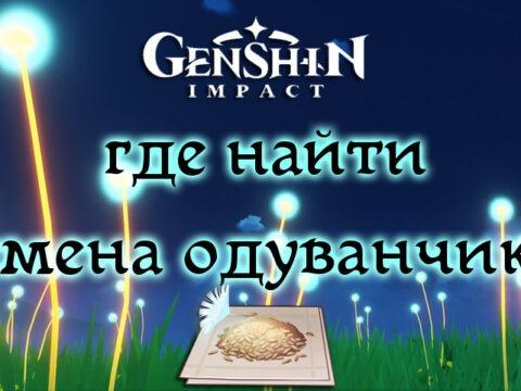 01 genshin impakt semena oduvanchika