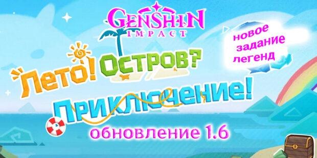 genshin impakt 1 6 leto ostrov priklyucheniya